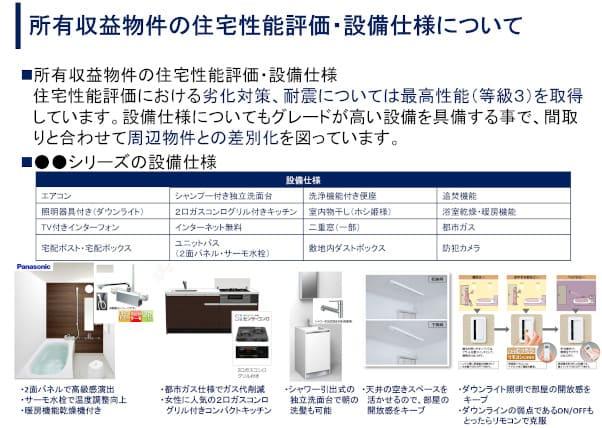 所有収益物件の住宅性能評価・設備仕様についてのスライド