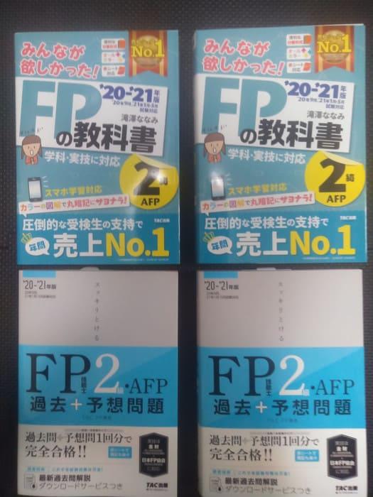 2級FP試験テキスト