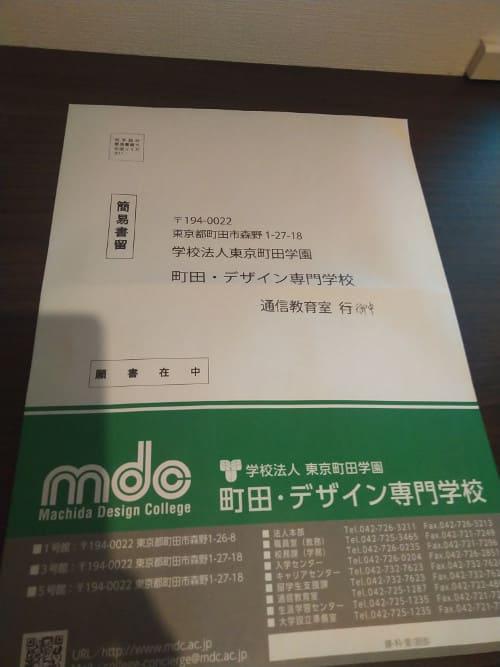f:id:minetiru:20200124003944j:plain